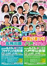 20140413_goshohachi_a4_ol