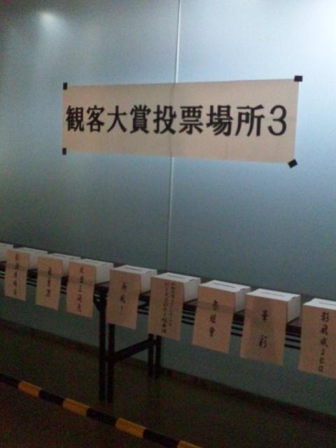 選抜総選挙
