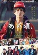Anokoro_poster
